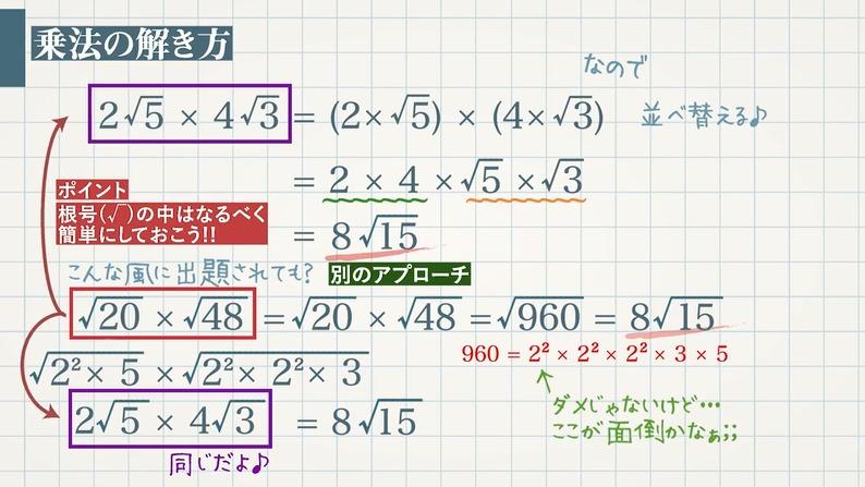 根号を含む式の計算②(乗法・除法をくふうして計算する)
