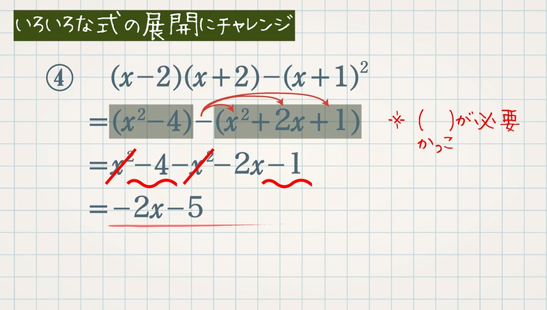 乗法公式の利用:いろいろな式の展開(後半)