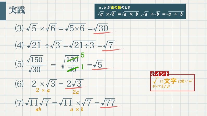 根号を含む式の計算①(積・商と○√○⇔√○の変形)