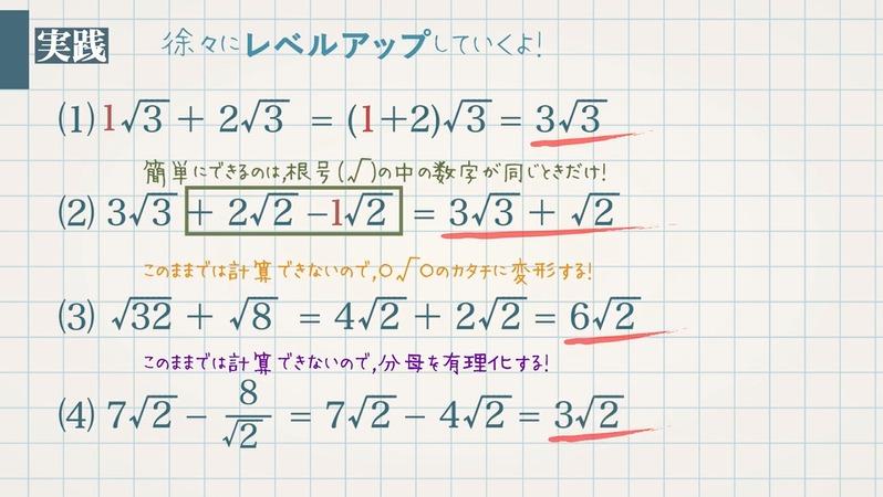 根号を含む式の計算③(平方根の加法・減法)
