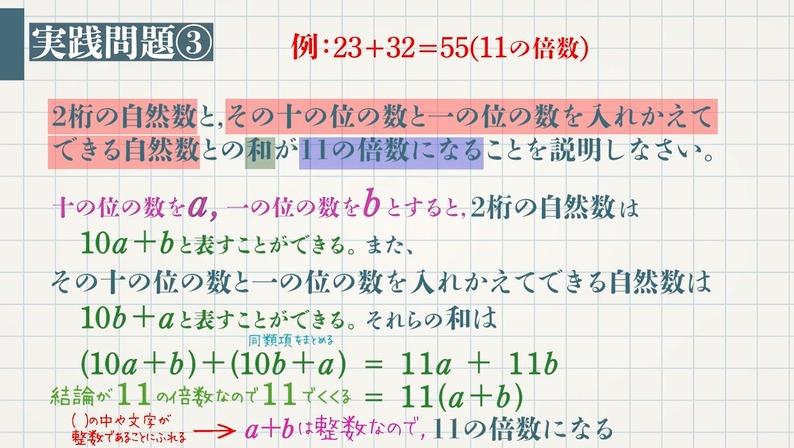 文字式による説明(後半:2桁の自然数、カレンダー)