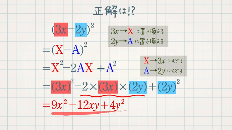 乗法公式の利用:いろいろな式の展開(前半)