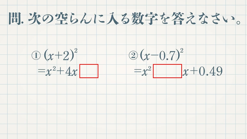 4つの乗法公式②,③