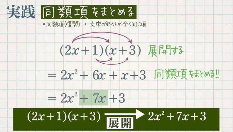 展開・多項式と多項式
