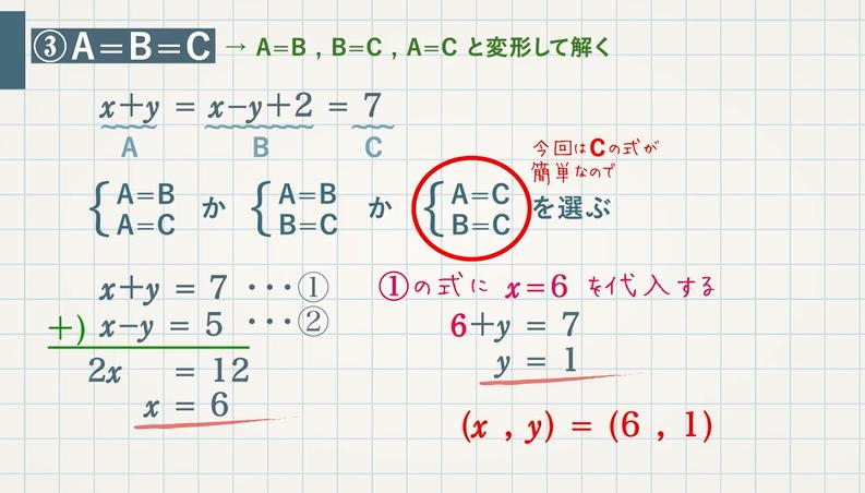 いろいろな連立方程式(かっこを含む、分数・小数を含む、A=B=C)
