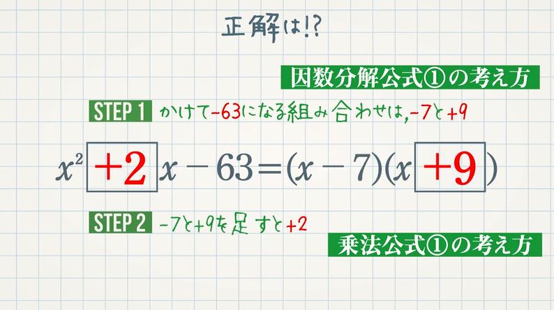 因数分解 公式①