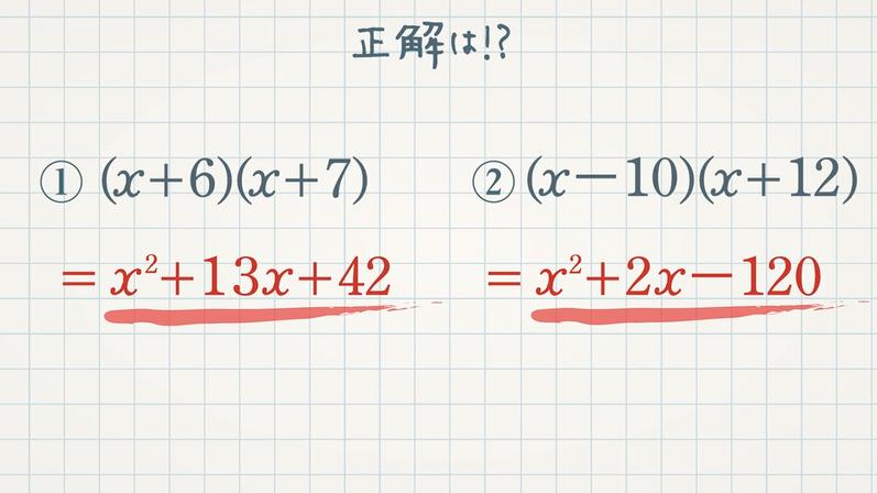 4つの乗法公式①