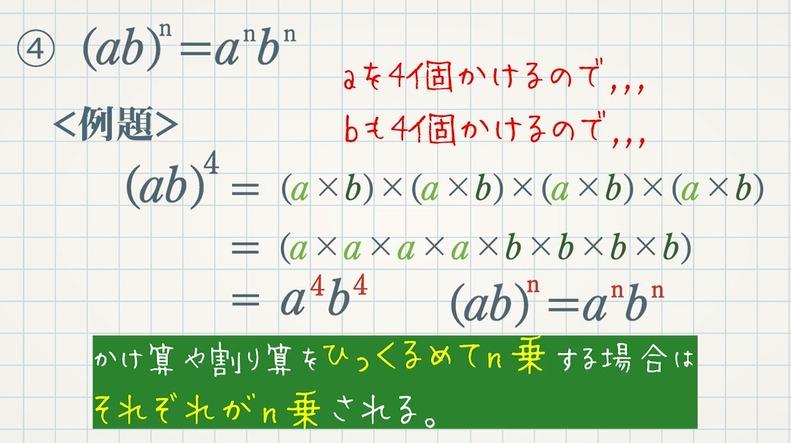 指数法則(単項式の乗法)