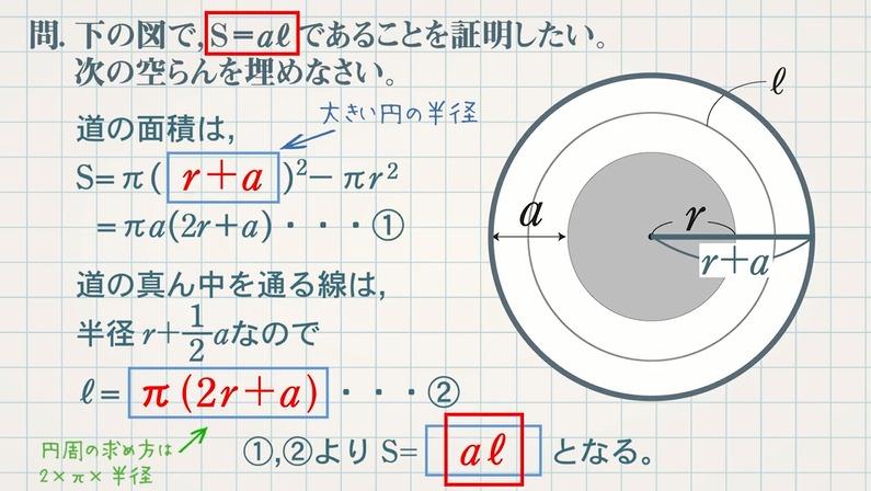 保護中: S=aℓの証明(式の計算の利用・図形編)