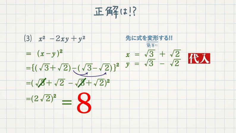 平方根の活用①式の値と近似値の求め方