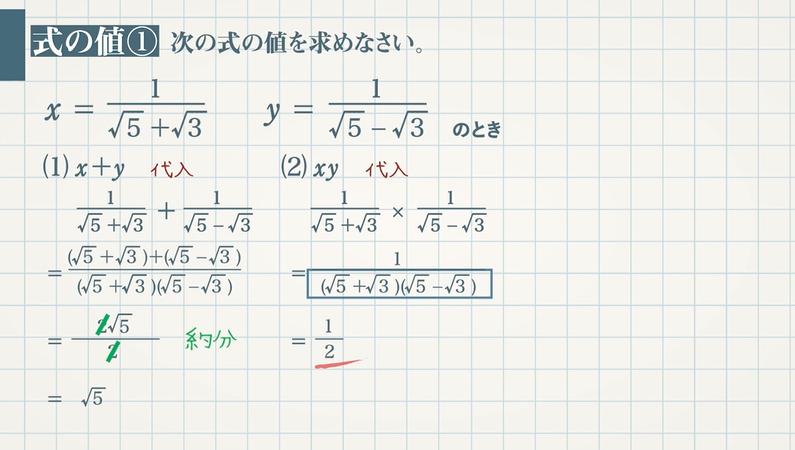 高校で追加される平方根の問題①式の値