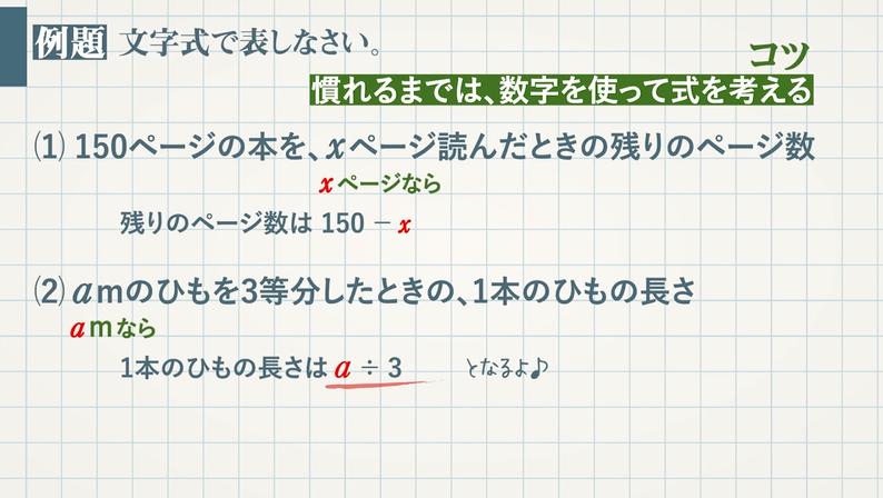 文字を使った式(文字を使って数量をひとまとめに表す方法)