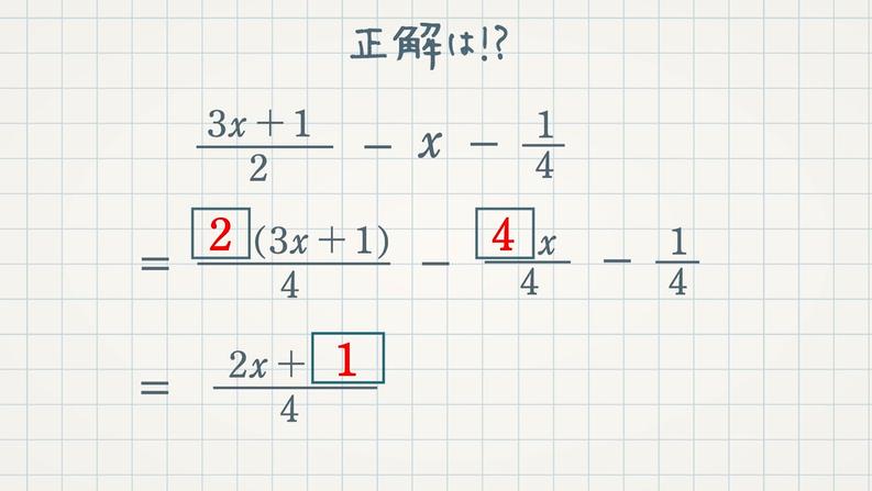 多項式の計算応用(分数をふくむ式)