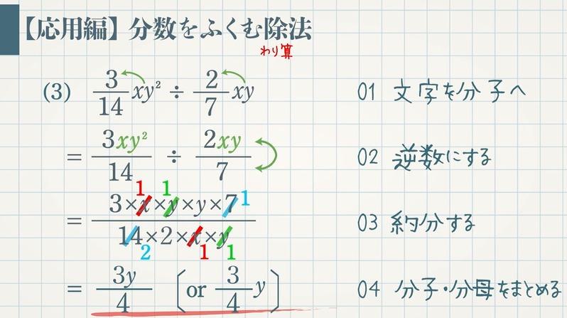 単項式の乗法・除法