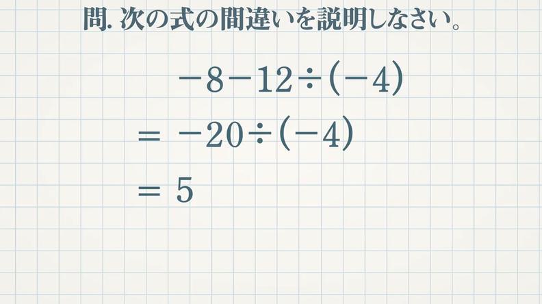 四則の混じった計算(加法・減法・乗法・除法)