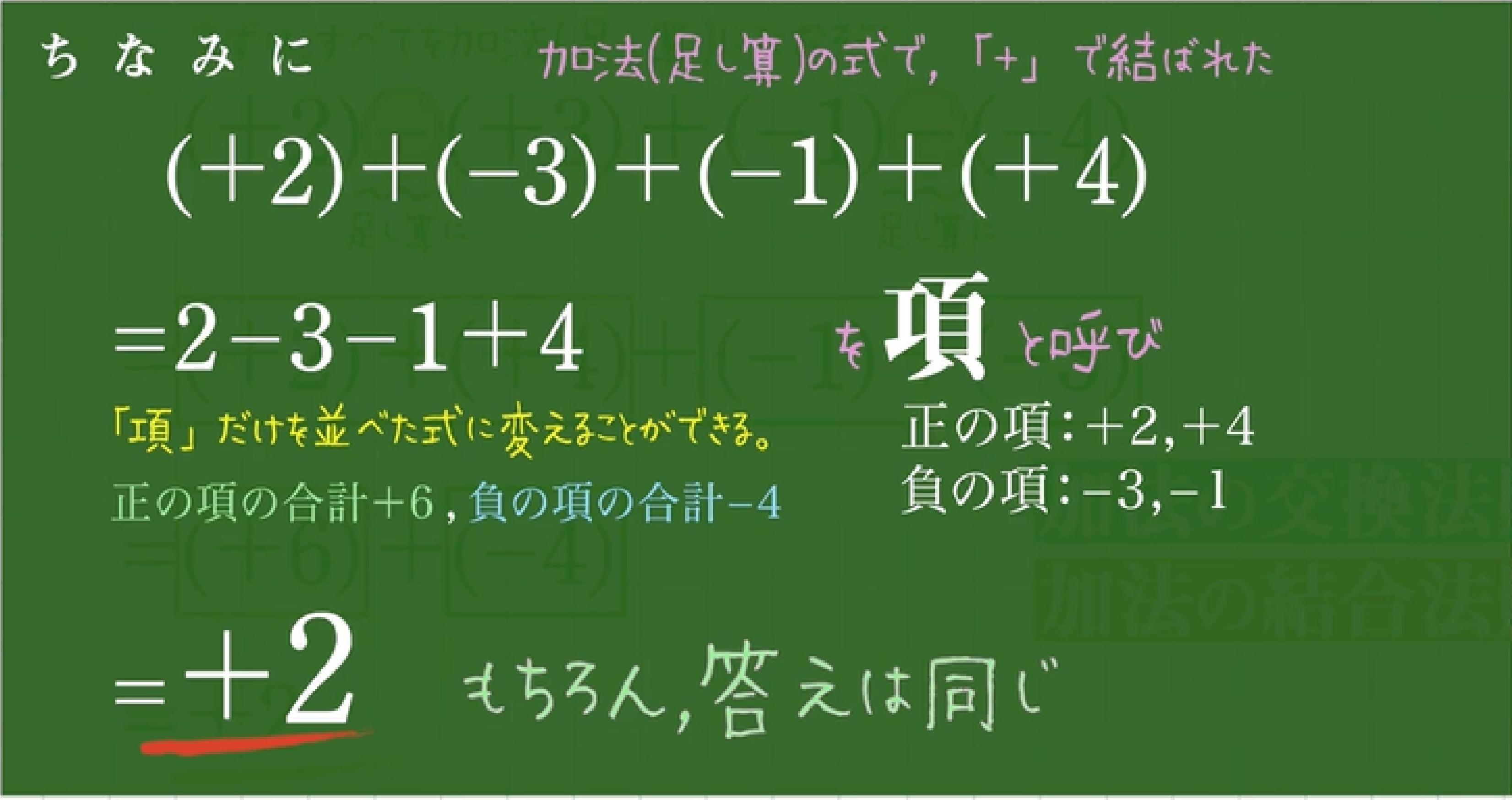 正負の数の減法(引き算)と、加法と減法の混じった計算