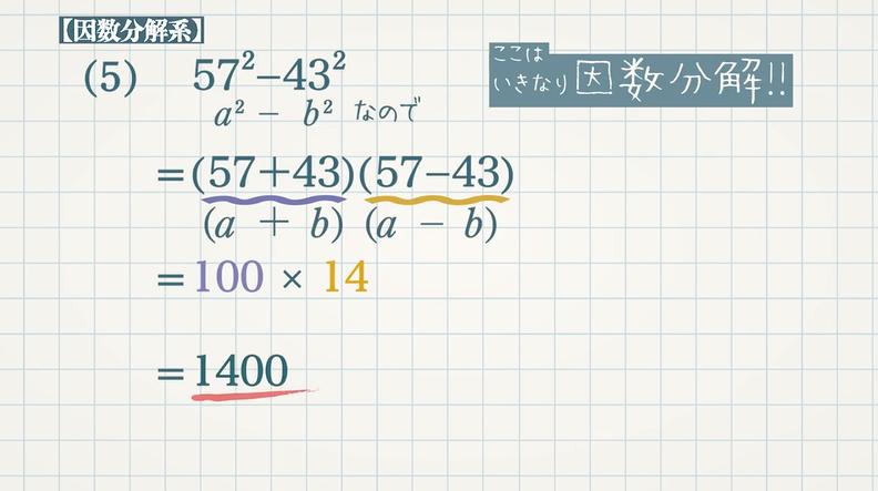 計算のくふう(展開・因数分解を利用した計算)
