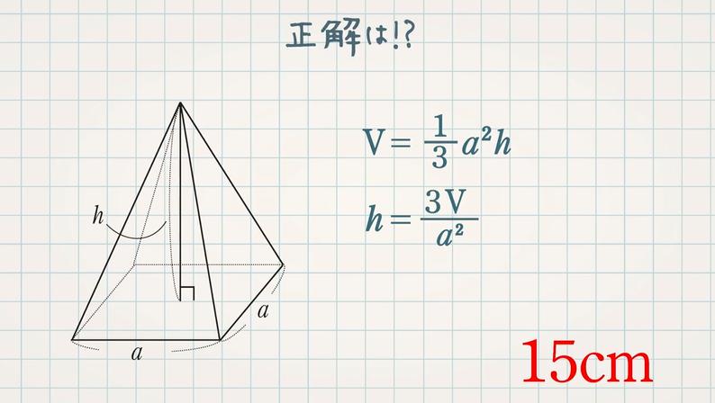 等式の変形(+図形の関係式を変形する)