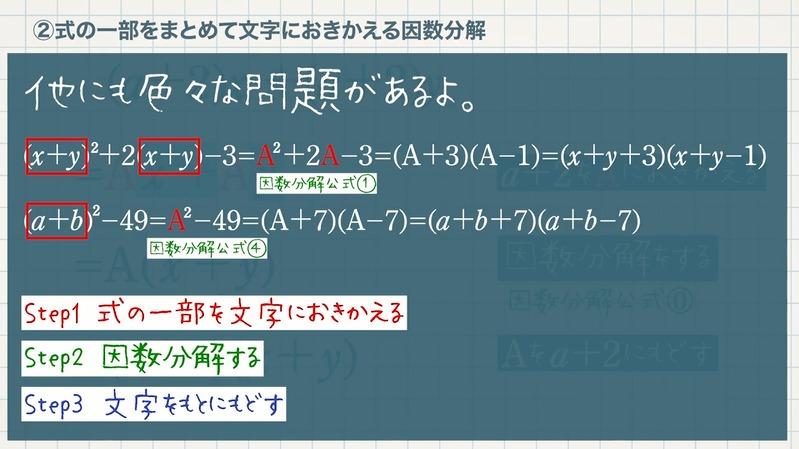 いろいろな因数分解(2つの応用パターン)
