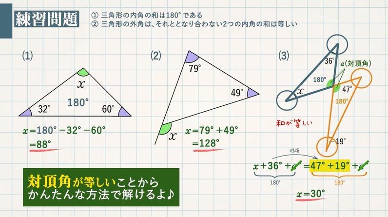 三角形の内角と外角の性質
