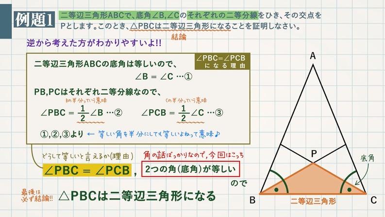二等辺三角形であることの証明-二等辺三角形の定義性質-