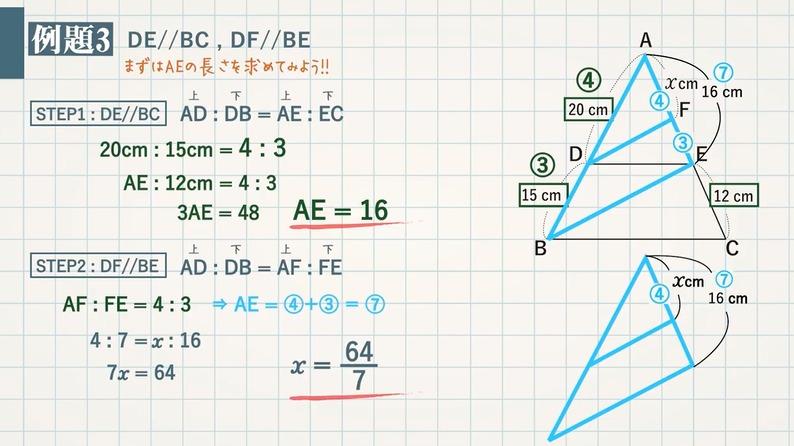 平行線と線分の比-辺の長さを求める応用問題4選-