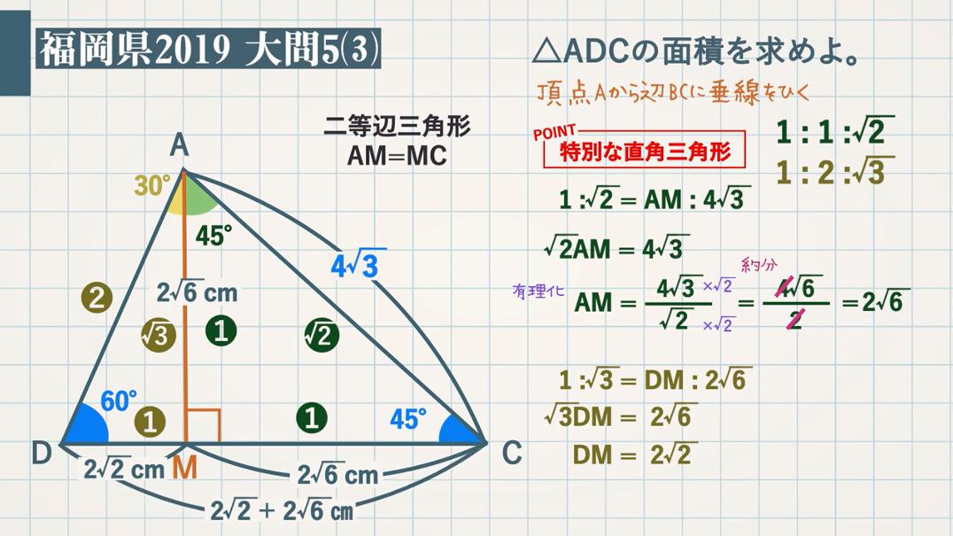 円周角+相似+三平方-特別な直角三角形の比を使い面積を求める