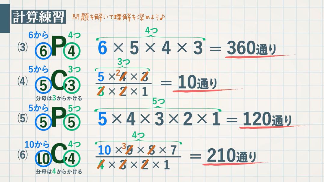 場合の数(番外編)順列P/組合せC