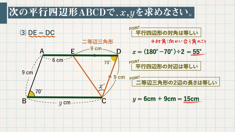 平行四辺形・二等辺三角形の辺の長さと角-応用問題まとめ-